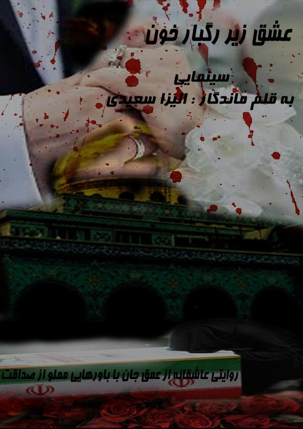 عشق زیر رگبار خون