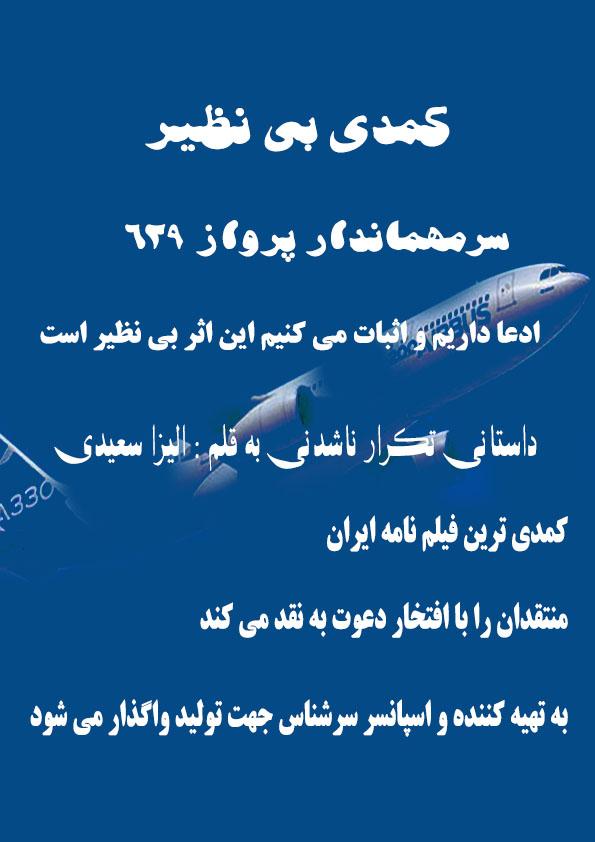 فیلمنامه الیزا سعیدی